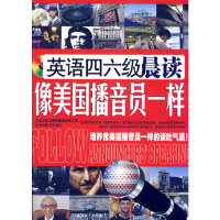 英语四六级晨读 像美国播音员一样江涛,杨文9787502184186石油工业出版社