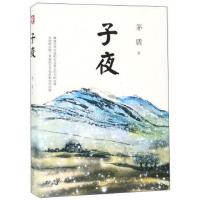 子夜茅盾北京燕山出版社9787540253950