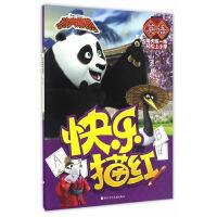 功夫熊猫快乐描红:英语