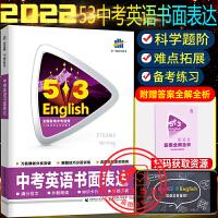 53中考英语书面表达通用版2022新版曲一线中考英语书面表达复习书