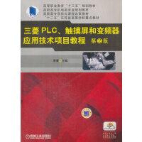 【二手旧书9成新】三菱PLC、触摸屏和变频器应用技术项目教程 第2版(职业教材)-曹菁-9787111580720 机