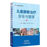 儿童静脉治疗安全与管理 吴丽芬 何娇 刘恋主编 河南科学技术出版社9787534993688