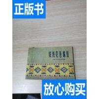 [二手旧书9成新]绒线花色编结(书皮水印) /上海工艺美术研究室