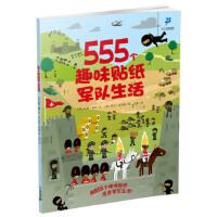 【正版现货】555个趣味贴纸系列 军队生活 (英)苏珊梅斯/文 (英)劳伦埃利斯/图 李树/译 97875568040