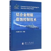 【正版直发】铝合金舰艇腐蚀控制技术 方志刚, 韩冰等著 9787118098785 国防工业出版社