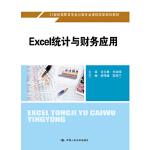 【正版直发】Excel统计与财务应用 谢伟峰 阳葵兰 9787300225685 中国人民大学出版社