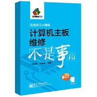 计算机主板维修不是事儿(含DVD光盘1张) 徐海钊;迅维网 9787121247736 电子工业出版社