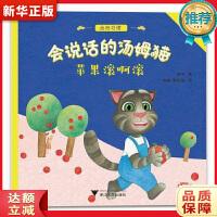 会说话的汤姆猫:苹果滚啊滚 栗子,陈敏,杨苡楚 绘 浙江大学出版社 9787308182805