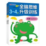 全脑思维升级训练3-4岁(全4册)