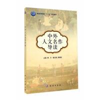 中外人文名作导读