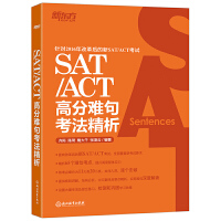 SAT/ACT高分难句考法精析