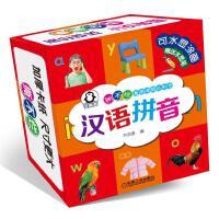 官方正版 撕不烂看图涂鸦认知卡 汉语拼音 识字卡 1岁婴儿 2岁宝宝 3岁幼儿益智早教启蒙认知书 儿童游戏卡片 赠送水显