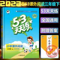 53天天练小学课外阅读三年级上册通用版2021秋小学3年级语文上学期辅导阅读大全