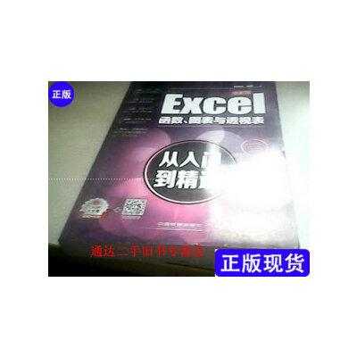 【二手旧书9成新】Excel函数、图表与透视表从入门到精通(全新版) /罗刚君 著 中?【正版现货,下单即发,注意售价高于定价】