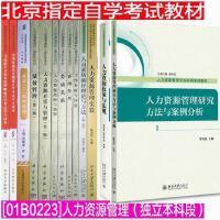 自考教材 01B0223人力资源管理(独立本科段)人力资源管理本科教材全套11本 人员素质测评理论与方法+工作分析与评