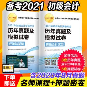 初级会计职称2020历年真题试卷全套2本初级会计实务经济法基础