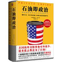 【正版现货】石油即政治 : 埃克森美孚石油公司与美国权力 (美)史蒂夫・科尔(Steve Coll)著;读客文化 出品
