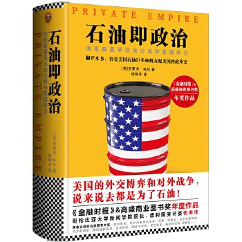【正版现货】石油即政治 : 埃克森美孚石油公司与美国权力 (美)史蒂夫·科尔(Steve Coll)著;读客文化 出品 9787549620517 文汇出版社