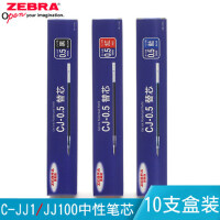日本ZEBRA斑马中性笔芯CJ-0.5学生水笔芯Z-Grip替芯C-JJ1/JJ4/JJ100办公签字笔芯10支盒装