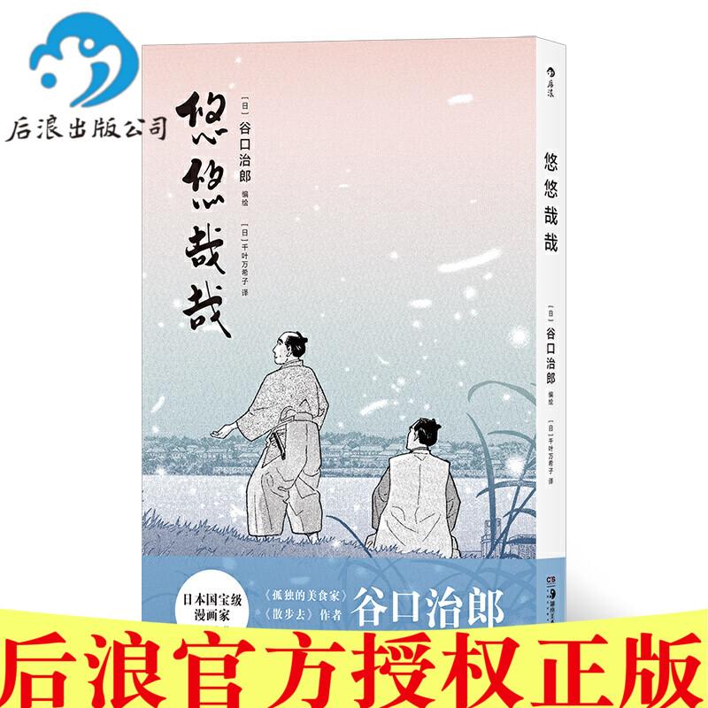 全新正版正版  悠悠哉哉  谷口治郎 著后浪出品】《孤独的美食家》《散步去》作者日本漫画师谷口治郎代表作动漫幽默图像小说已售价为准,介意者勿购。