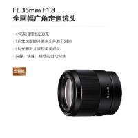 Sony/索尼 FE 35mm F1.8 SEL35F18F 全画幅广角定焦镜头 适用于7M2 7M3 7RM3 7RM
