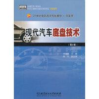 现代汽车底盘技术(第2版)