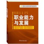 中国报关协会统编高等职业教育系列教材:职业能力与发展