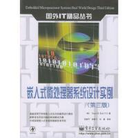 【旧书二手书 8成新】嵌入式微处理器系统设计实例(第三版) (美)鲍尔,苏建平等 电子工业出版社 9787505396