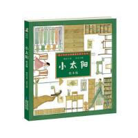 台湾儿童文学馆・林良美文书坊――小太阳(绘本版)