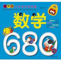 数学680题/幼升小入学考试经典题
