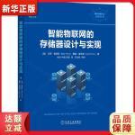 智能物联网的存储器设计与实现 [美]贝蒂・普林斯(Betty Prince) 9787111637189 机械工业出版