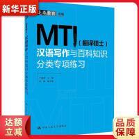 MTI(翻�g�T士)�h�Z��作�c百科知�R分��m���,中��人民大�W出版社,9787300267036【新�A��店,正版保障】