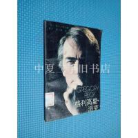 [二手旧书9成新]格利高里?派克 /格力高里 中国电影