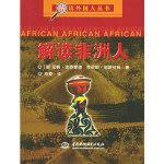 正版!解读非洲人, (美)瑞奇蒙德,(美)耶斯特林 ,桑蕾 9787508421773 水利水电出版社