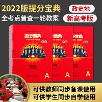2022提分宝典全考点普查一轮教案A学习书政治历史地理新高考版高一二三总复习高考教师用书