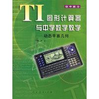 TI图形计算器与中学数学教学 (初中部分)