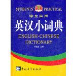 学生实用英汉小词典