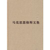 马克思恩格斯文集(第六卷)