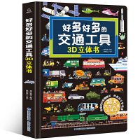 好多好多的交通工具儿童3D立体书3-6岁幼儿启蒙早教认知翻翻玩具书