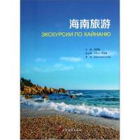 海南旅游 周丽霞 编 北京旅游教育出版社【正版书】