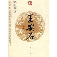 王安石传:梁启超著 9787506033930 东方出版社