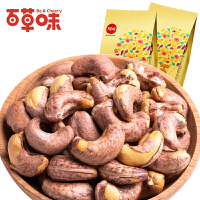 【百草味_烘焙腰果】休闲零食 坚果干果 190gx2袋 带皮腰果仁 秘制越南进口