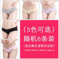 孕妇内裤女棉怀孕期无透气4-7个月2-6低腰孕产妇通用裤头