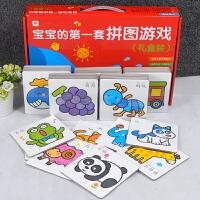 宝宝的第一套拼图游戏 礼品盒装 0-1-2-3岁婴幼儿动手动脑益智游戏 拼图书籍 儿童幼儿手工DIY纸质拼板拼图玩具卡