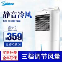 美的(Midea)AC120-16BW 10L大容量冷风扇/空调扇/电风扇