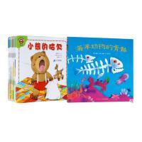 二十一世纪 淘气宝宝系列12册+海豚绘本花园 海洋动物的骨骼(平))3-4-5-6-7岁科普类儿童绘本 激发孩子探索海