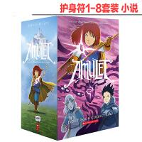 护身符1-8套装 英文原版 Amulet #1-8 Box Set 绘本小说 Kazu Kibuishi 章节书
