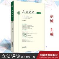 2019年正版现货新书 立法评论 第3卷 第1辑 理论法学图书 刘诚著 中国法制出版社