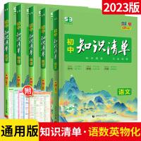 2021版初中知识清单全套5本 五三中考复习初中语文数学英语物理化学基础知识手册通用版 七八九年级初一初二初三学习工具辅