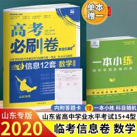 赠一 2020新版 高考必刷卷临考信息卷语文 山东专用 高考复习专用 15+4卷型题型考法命题热点搭高考必刷卷